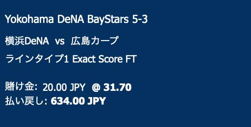 横浜DeNA対広島カープは5対3で横浜勝利
