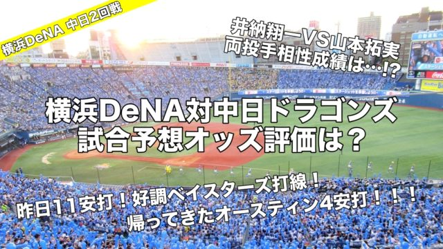 井納翔一VS山本拓実、好調ベイ打線!相性成績は…横浜DeNA対中日ドラゴンズ試合予想オッズ評価は?