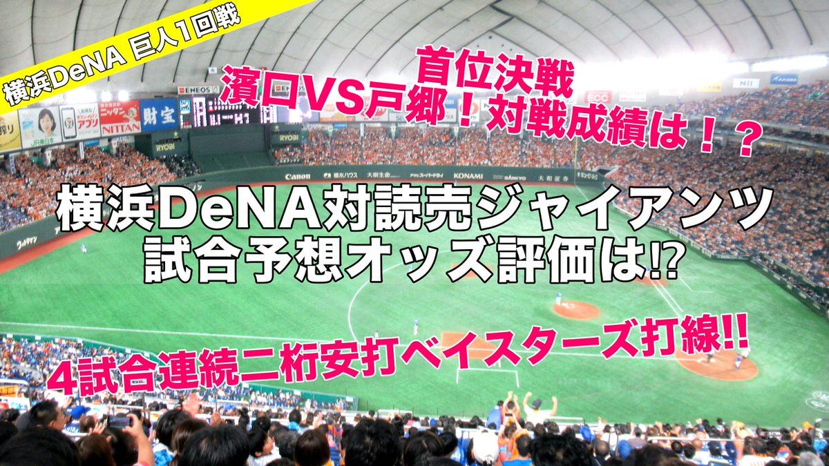 濱口VS戸郷相性成績は…首位決戦!横浜DeNA対読売ジャイアンツ試合予想オッズ評価は?