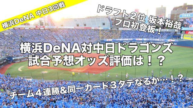 即戦力ルーキー坂本がプロ初登板!先輩東の分も…横浜DeNA対中日ドラゴンズ試合予想オッズ評価!3回戦