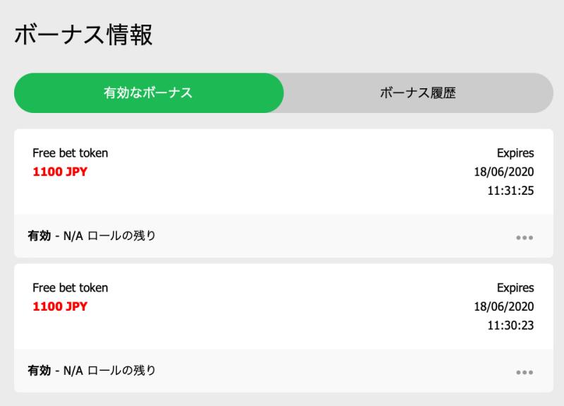 10betJapan フリーベット
