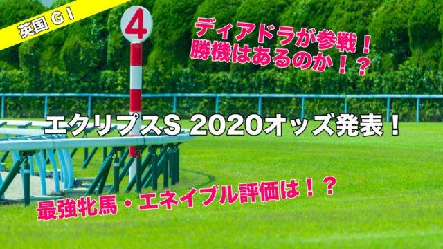 エクリプスS2020オッズ!日本馬ディアドラ、エネイブル評価は!?