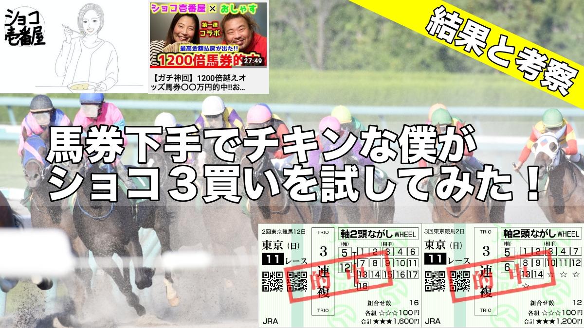 【競馬】ショコ3買いを試してみた結果!(youtuberショコ壱番屋さんの馬券購入方法)