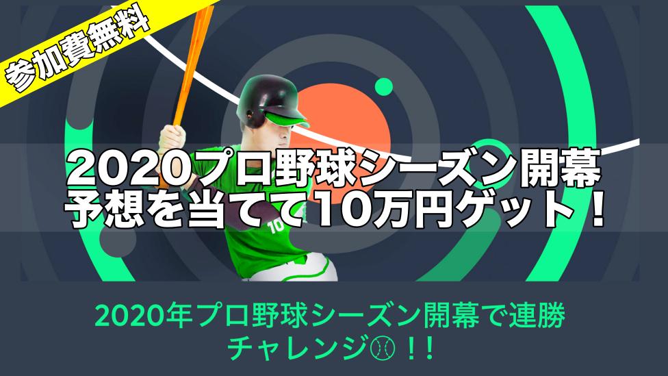 2020プロ野球開幕予想キャンペーン!ブックメーカーで10万円獲得のチャンス!