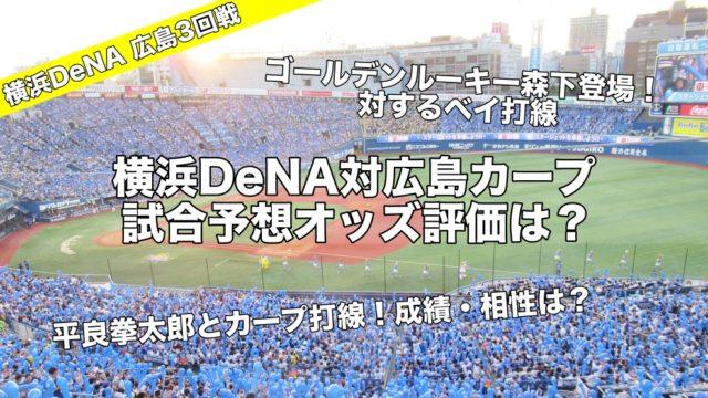 ドラ1森下を打ち崩せ!平良相性は?横浜DeNA対広島カープ試合予想オッズ評価は?