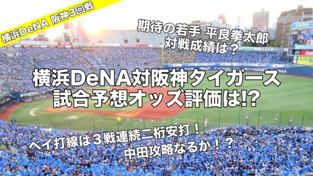 平良対戦成績は?中田攻略なるか!?横浜DeNA対阪神タイガース試合予想オッズ評価!3回戦