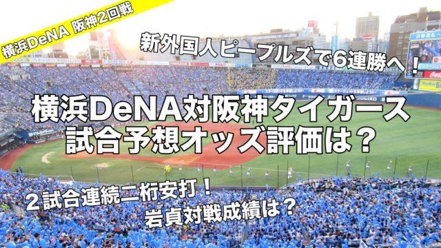 新外国人ピープルズで6連勝へ!岩貞対戦成績は?横浜DeNA対阪神タイガース試合予想オッズ評価!2回戦