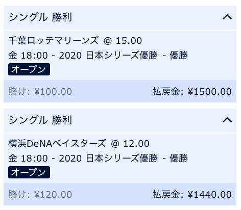 プロ野球優勝予想2020・千葉ロッテマリーンズ&横浜DeNAベイスターズ