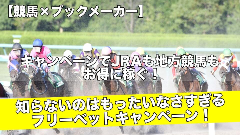 【競馬×ブックメーカー】キャンペーンでJRAも地方競馬もお得に稼ぐ!(知らないのはもったいなさすぎる)