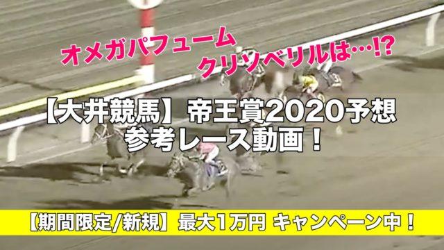 【大井競馬】帝王賞2020予想・参考レース動画!オメガパフューム、クリソベリルは…!?