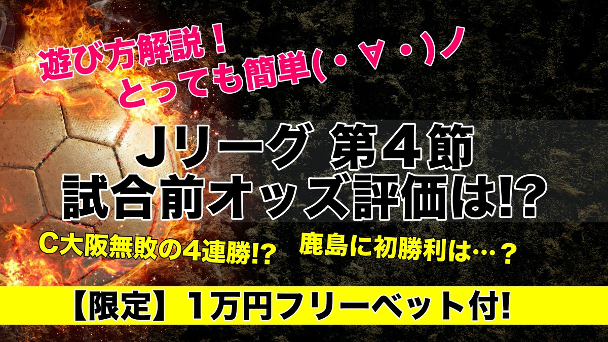 【2020J1リーグ第4節】試合前予想オッズ評価・注目の試合は…C大阪負けなし4連勝!?鹿島に初勝利は?