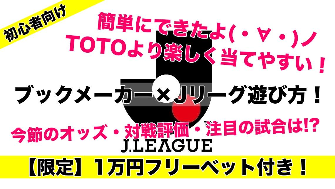 【初心者向け】ブックメーカー,Jリーグやり方賭け方!TOTO(スポーツくじ)よりお得で断然オススメ!3