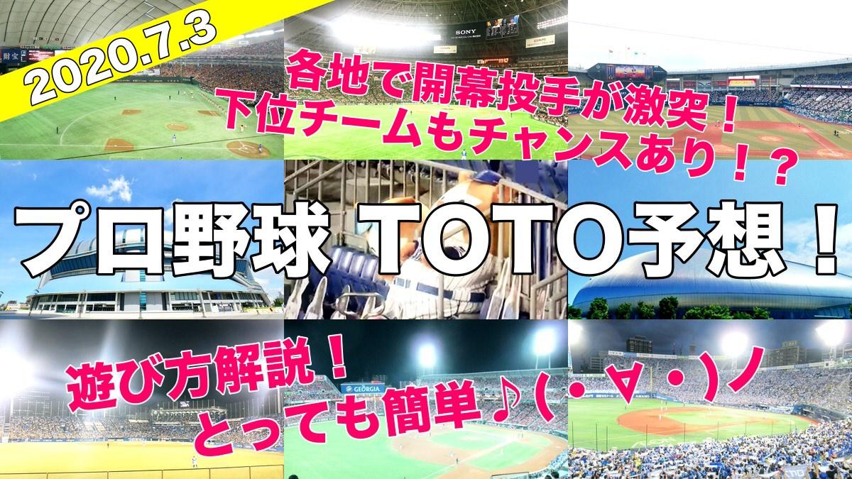 プロ野球TOTO予想(2020.7.3) 広島大瀬良・楽天則本・横浜DeNA今永勝利!開幕投手の投げ合いあなたの予想は?