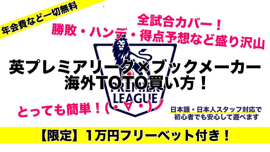 【ブックメーカー】英プレミアリーグやり方賭け方!海外TOTO買い方