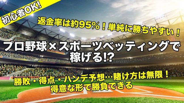 プロ野球×スポーツベッティングで稼げる!?