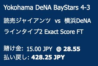 横浜DeNA対読売ジャイアンツ・2020.7.2 プロ野球予想