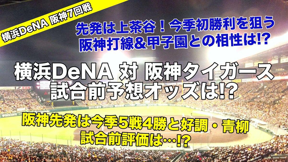 首位巨人に力強い連勝で甲子園へ!上茶谷で初戦を奪う!横浜DeNA対阪神タイガース試合予想オッズ評価は…7回戦