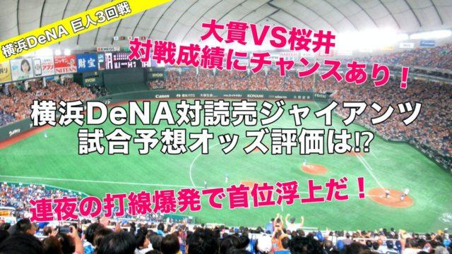 横浜DeNA対読売ジャイアンツ試合予想オッズ評価は?3回戦