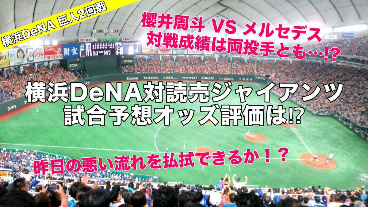 櫻井VSメルセデス対戦成績は両投手とも…横浜DeNA対巨人試合予想オッズ評価は!?2回戦