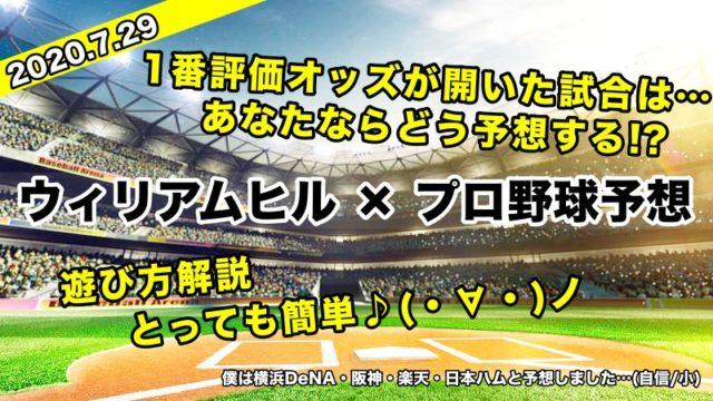 【ウィリアムヒル 】プロ野球予想(7:29)!横浜DeNA・阪神・楽天・日本ハム勝利にベット!?