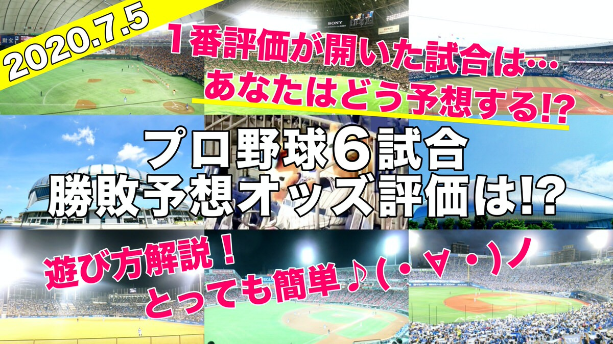 プロ野球TOTO予想(7月5日) 阪神西・ロッテ美馬・横浜DeNA平良・オリックス山本勝利!あなたの予想は?