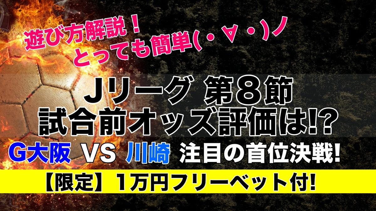 【ウィリアムヒル×Jリーグ予想】第8節 試合前オッズ評価(2020年)首位決戦!川崎対G大阪…