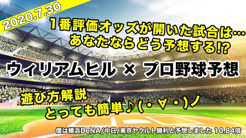 【ウィリアムヒル 】プロ野球予想(7:30) 横浜DeNA:中日:ヤクルト勝利!?