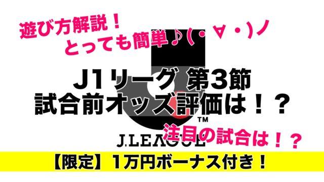 【2020J1リーグ第3節】試合前予想オッズ評価・注目の試合は!?