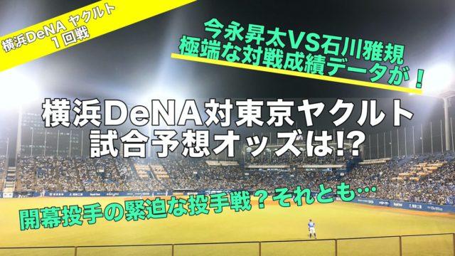今永昇太VS石川雅規 極端な対戦成績データが!開幕投手の投手戦?横浜DeNA対ヤクルト試合予想オッズ評価は…1回戦