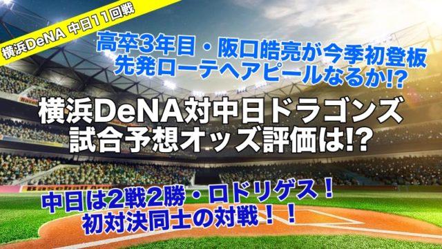 阪口皓亮2020年初登板でチャンス生かせるか…!? 横浜DeNA対中日11回戦 試合前評価は…