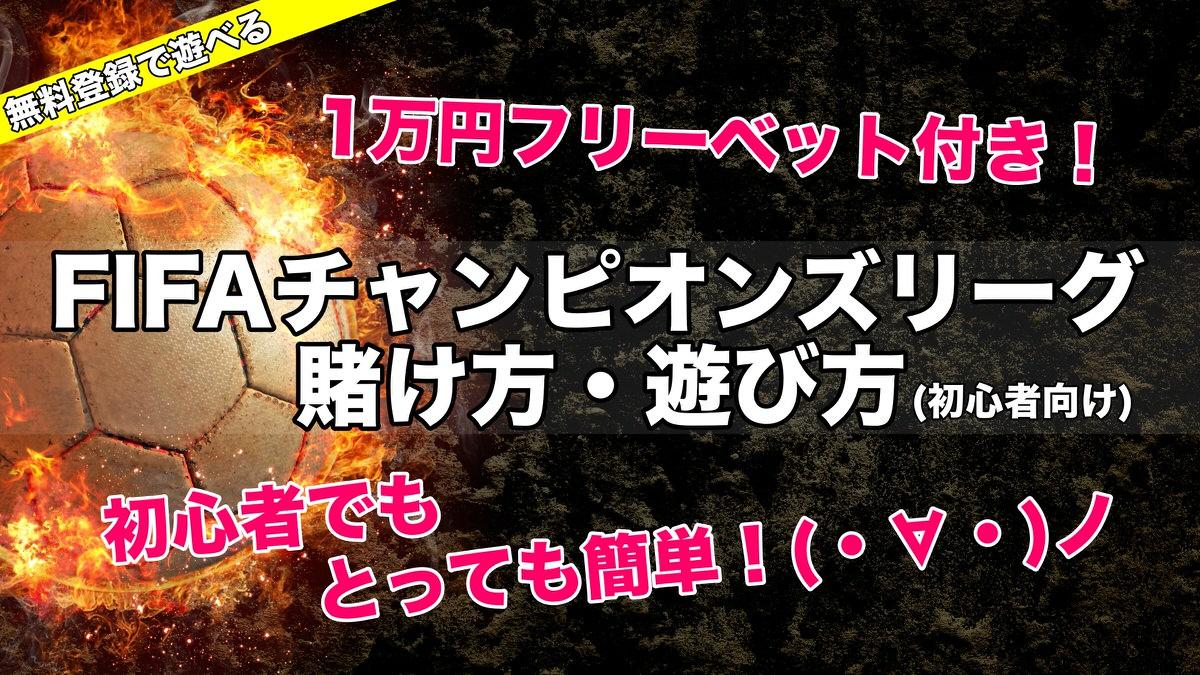 海外サッカー,CL賭け方:ベット方法・ブックメーカー【初心者向け】