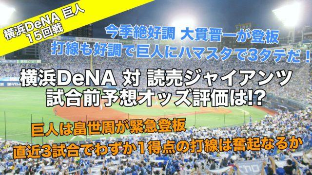 奇跡の横浜優勝へ!巨人に2連勝&最後は大貫で3タテだ!読売は畠が緊急登板