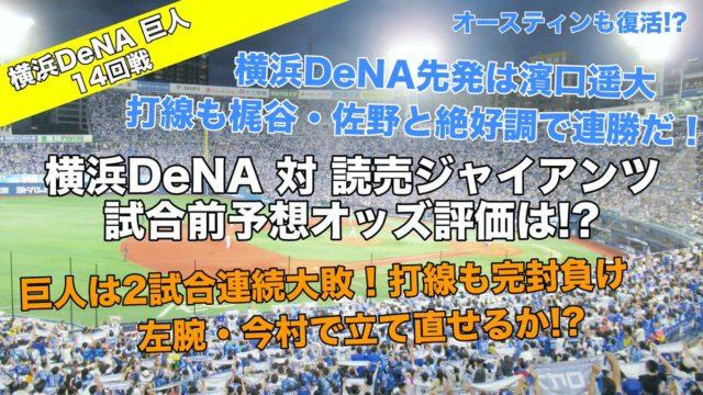 横浜DeNAが巨人戦3連勝へまず1勝&濱口で2勝目だ!一方ジャイアンツ打線は連続完封負け…奇跡の逆転優勝へ流れきた!?