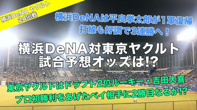 横浜DeNA平良拳太郎が1軍復帰!ヤクルト新人吉田を打ち崩し3連勝&借金帳消しだぁあ!