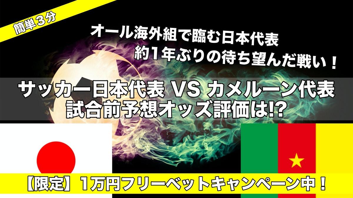 日本代表対カメルーン戦【サッカー2020】試合予想オッズ評価,注目選手は!?-1