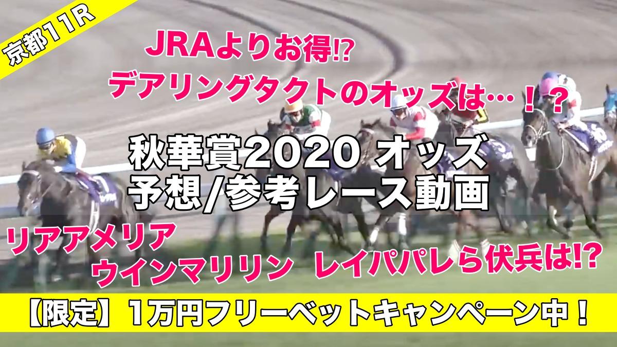 秋華賞2020オッズ発表!(予想&過去参考レース動画)デアリングタクト三冠へ評価は…