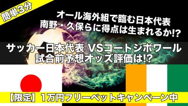 【サッカー日本代表】対コートジボワール戦 試合予想オッズ評価,注目選手は!?
