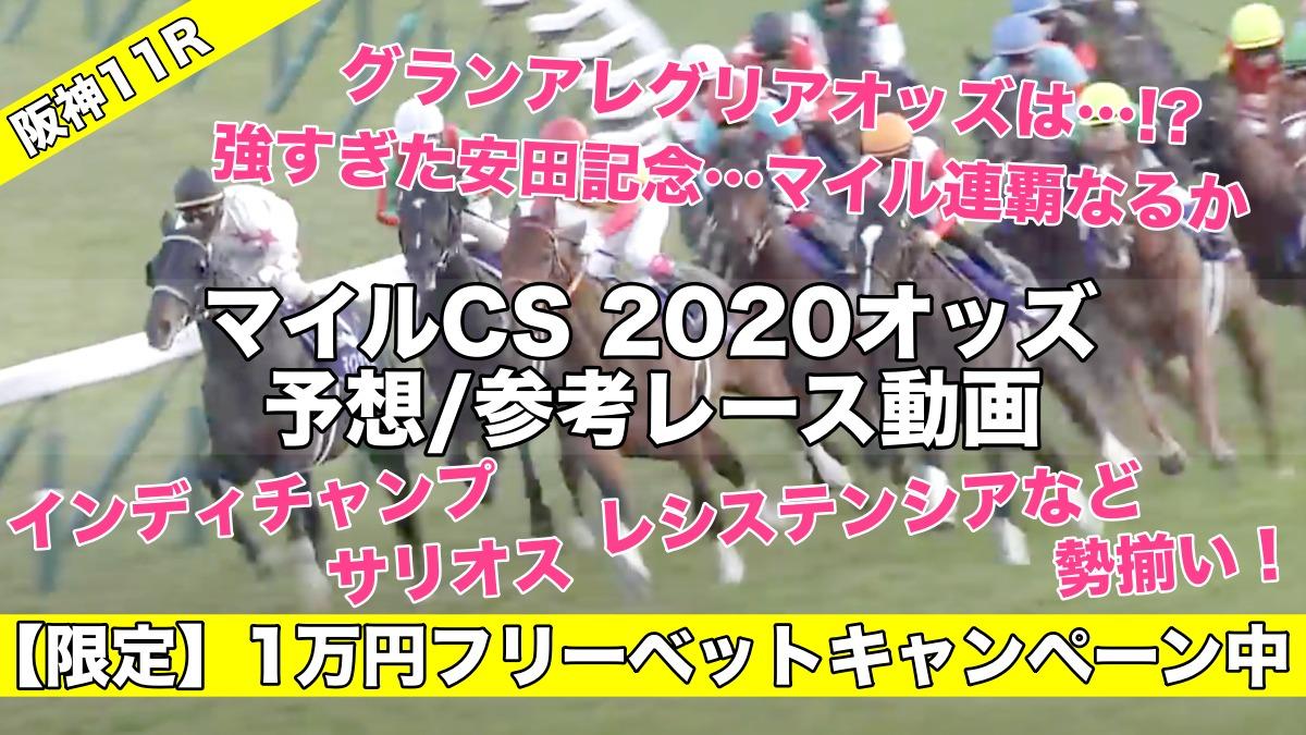 マイルCS2020オッズ発表(予想&過去参考レース動画) グランアレグリア,サリオス,インディチャンプら有力馬評価は…