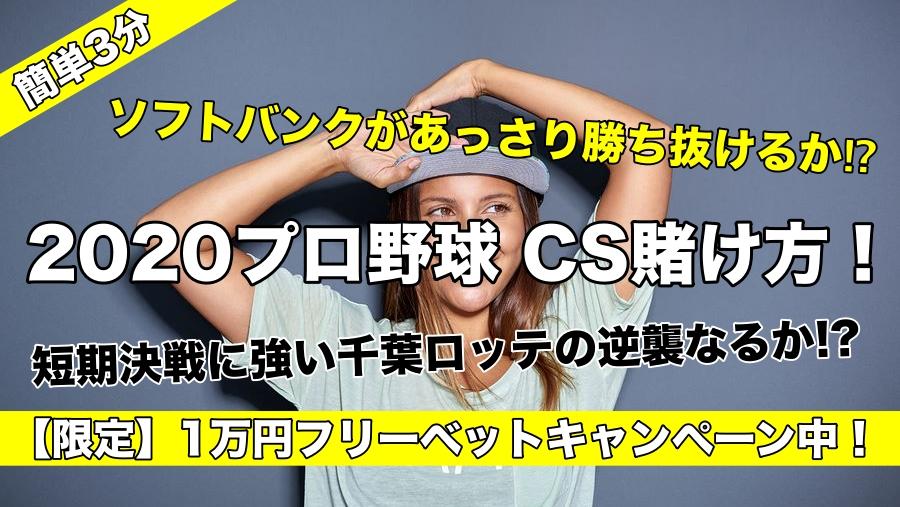 【簡単】2020プロ野球CS クライマックスシリーズ賭け方!ブックメーカー