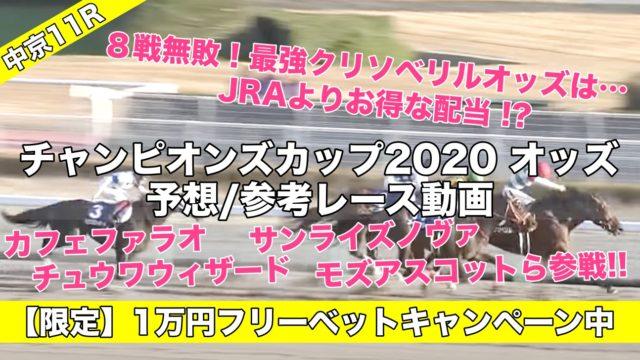 チャンピオンズカップ2020オッズ発表(予想&過去参考レース動画) クリソベリル,カフェファラオら有力馬評価は… JRAダートG1