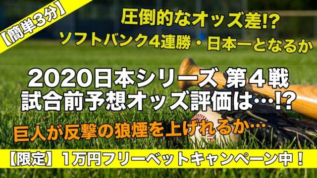 2020日本シリーズ第4戦予想オッズ評価は大差に!?ソフトバンク優勝…巨人逆襲なるか!?