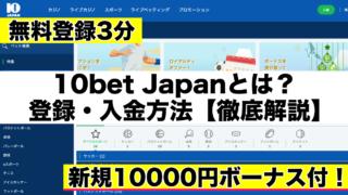 10betJapan新規登録,入出金方法解説