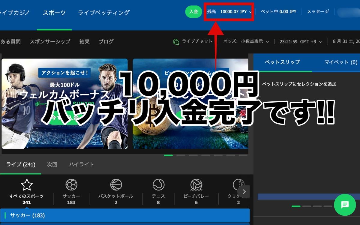 10bet Japan 入金方法説明画像2
