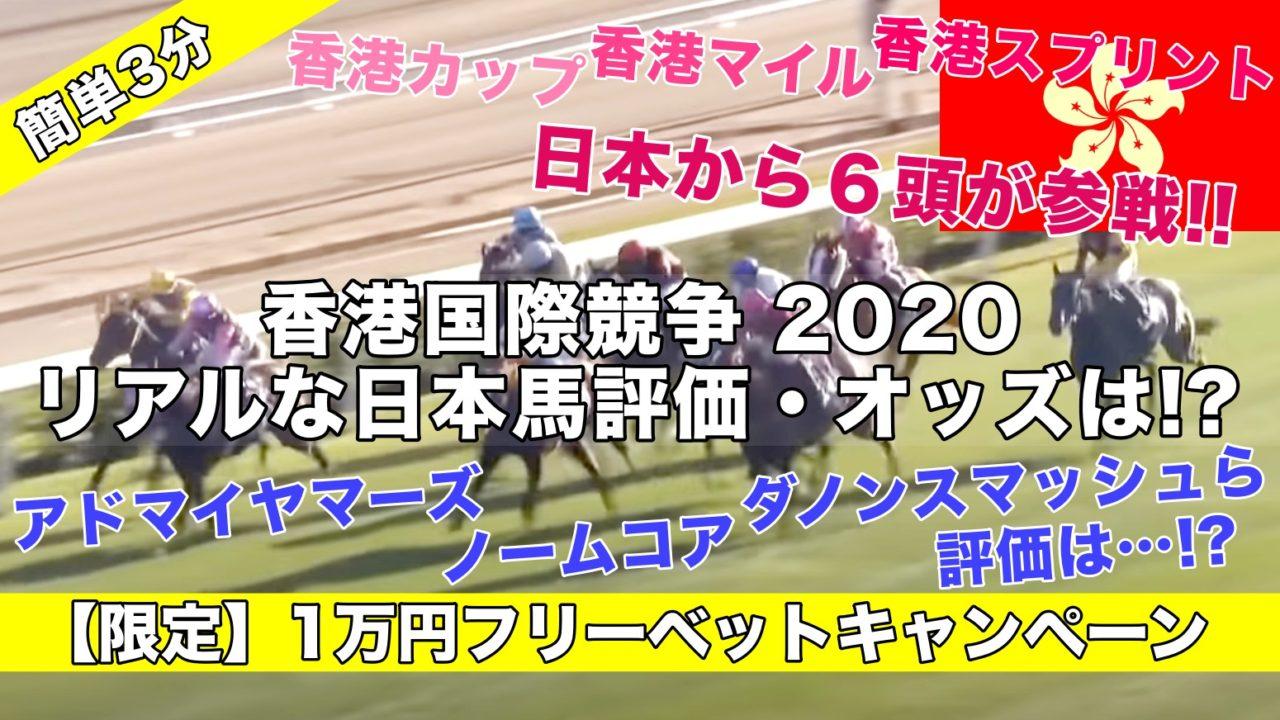 【競馬】香港国際競争2020日本出走登録馬オッズ評価は!?アドマイヤマーズ,ノームコア,ダノンプレミアムら