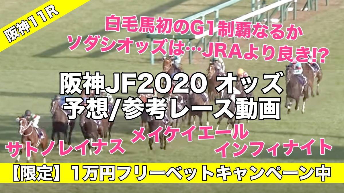 【JRAより良い!?】阪神JFブックメーカーオッズ発表!白毛馬ソダシ,メイケイエールら有力馬評価は…