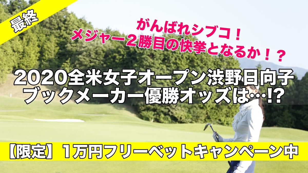 2020全米女子オープン渋野日向子優勝候補1番手!?ブックメーカーオッズは…