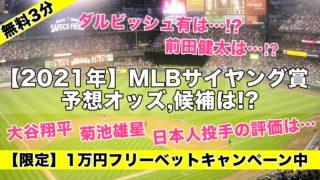 【2021年】MLBサイヤング賞予想オッズ,候補は!?ダルビッシュ,前田健太や日本人選手評価は!?