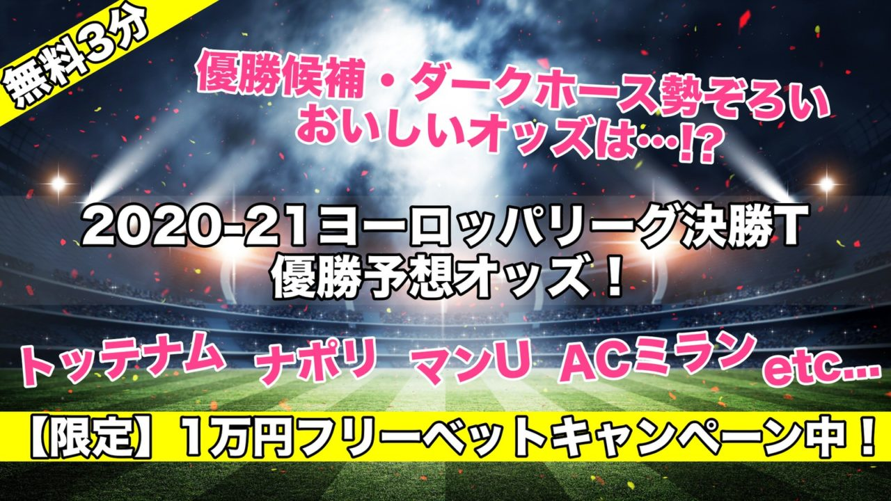 【EL2020-21】ヨーロッパリーグ決勝T 優勝予想オッズ評価!優勝候補は!?