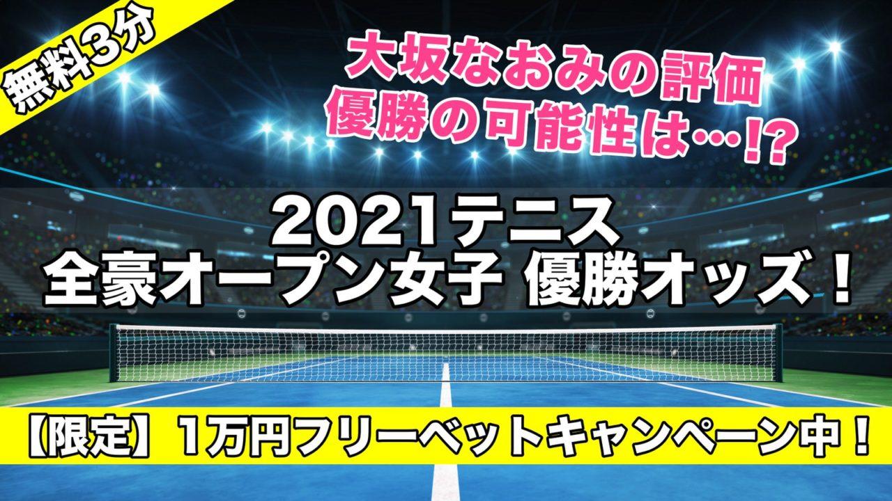2021テニス全豪オープン女子優勝オッズ!大阪なおみ可能性は!?ベスト4進出決定
