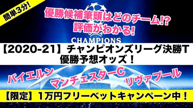 【CL2020-21】チャンピオンズリーグ決勝T 優勝予想オッズ評価!優勝候補は!?